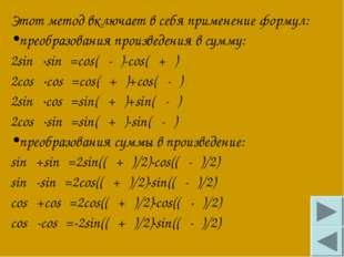 Этот метод включает в себя применение формул: преобразования произведения в с