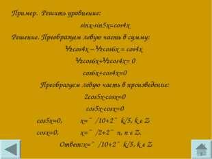 Пример. Решить уравнение: sinx∙sin5x=cos4x Решение.Преобразуем левую часть
