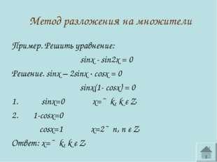 Метод разложения на множители Пример.Решить уравнение: sinx - sin2x = 0 Ре