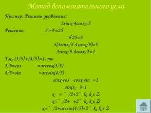Метод вспомогательного угла Пример. Решить уравнение: 3sinx-4cosx=5 Решение.