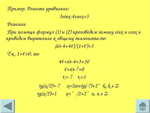 Пример. Решить уравнение: 3sinx-4cosx=3 Решение. При помощи формул (1) и (2)...
