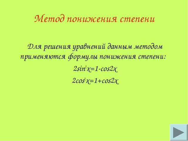 Метод понижения степени Для решения уравнений данным методом применяются форм...