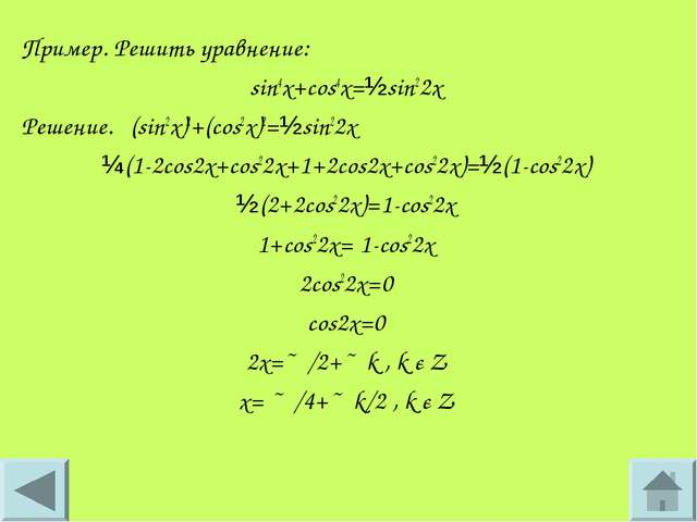 Пример. Решить уравнение: sin4x+cos4x=½sin22x Решение. (sin2x)2+(cos2x)2=½sin...