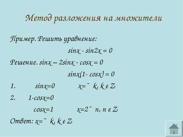 Метод разложения на множители Пример.Решить уравнение: sinx - sin2x = 0 Ре...