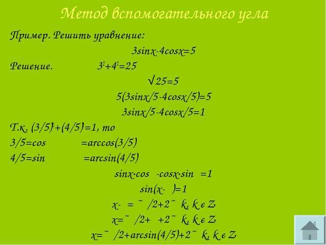 Метод вспомогательного угла Пример. Решить уравнение: 3sinx-4cosx=5 Решение....