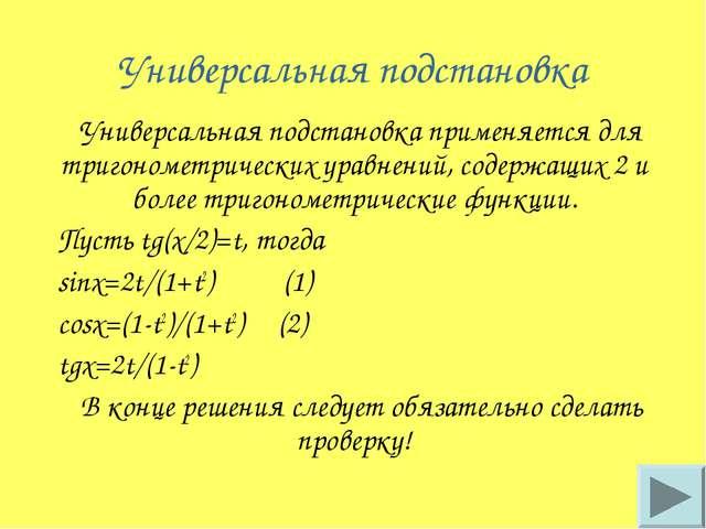 Универсальная подстановка Универсальная подстановка применяется для тригономе...