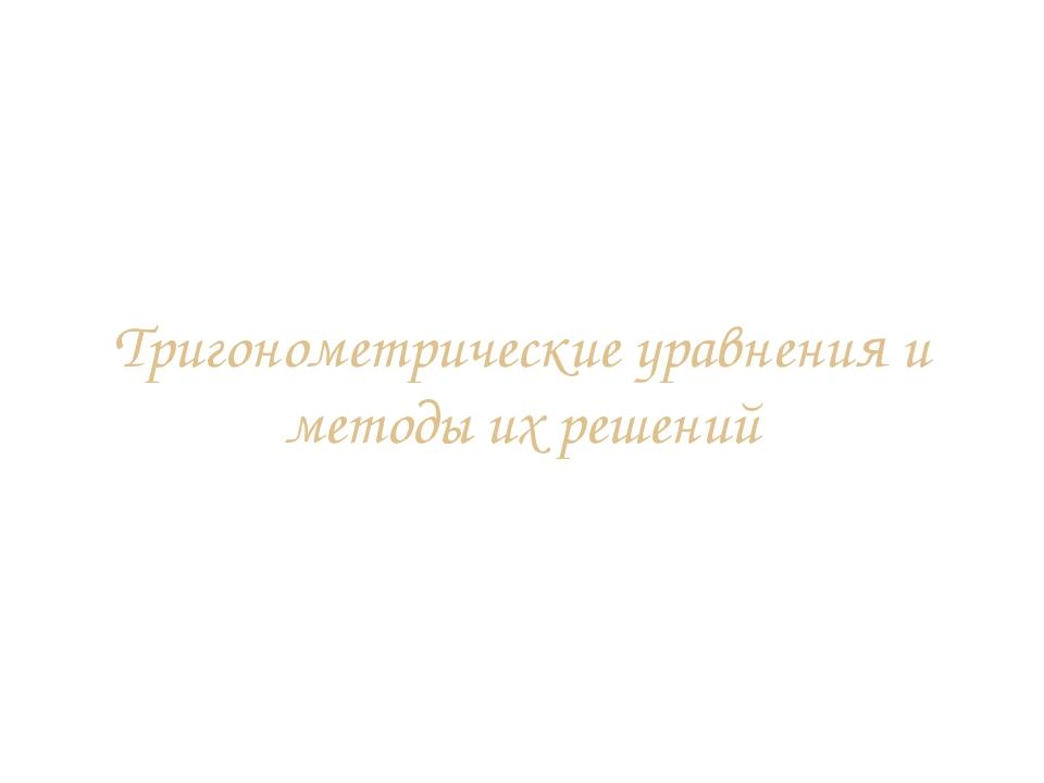 Тригонометрические уравнения и методы их решений