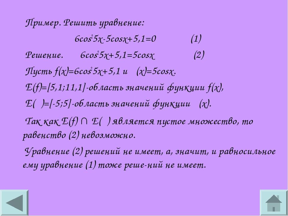 Пример. Решить уравнение: 6cos25x-5cosx+5,1=0 (1) Решение. 6cos25x+5,1=5cosx...