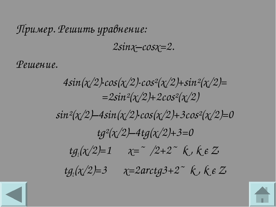 Пример.Решить уравнение: 2sinx–cosx=2. Решение. 4sin(x/2)·cos(x/2)-cos²(x/2...