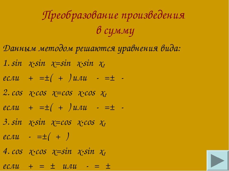 Преобразование произведения в сумму Данным методом решаются уравнения вида: 1...