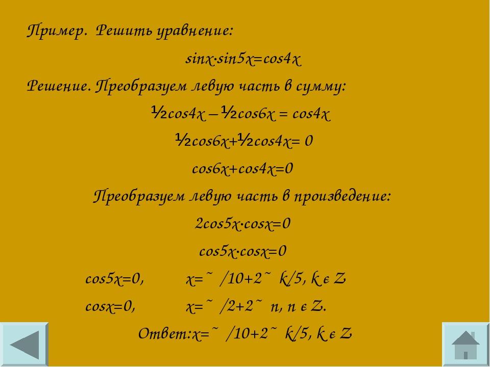 Пример. Решить уравнение: sinx∙sin5x=cos4x Решение.Преобразуем левую часть...