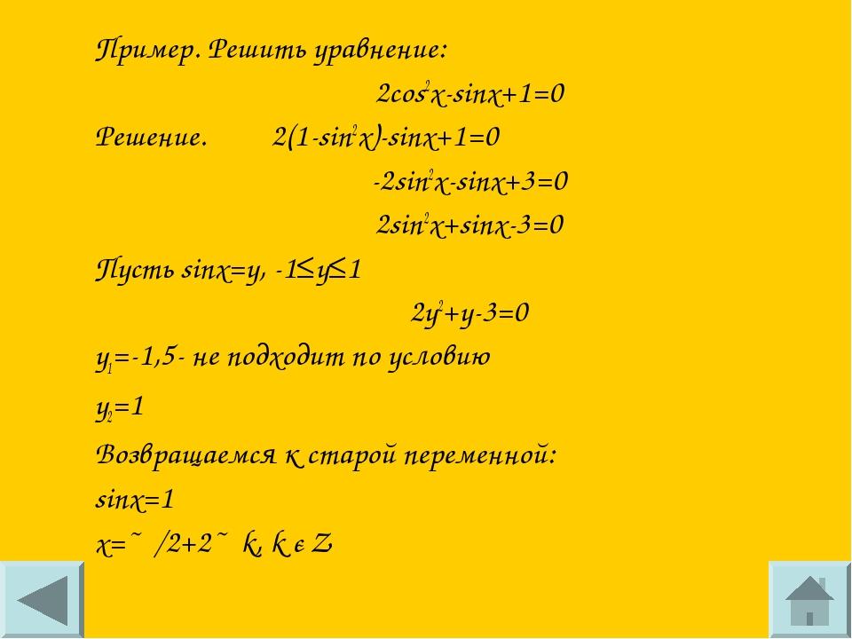 Пример. Решить уравнение: 2cos2x-sinx+1=0 Решение. 2(1-sin2x)-sinx+1=0 -2sin2...