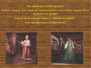 Как одевались наши предки? Какую одежду для удобства предпочитали они? Какая