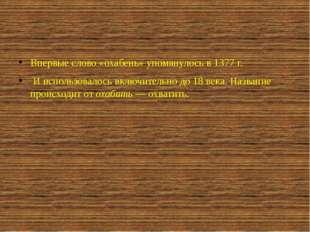 Впервые слово «охабень» упомянулось в 1377г. И использовалось включительно