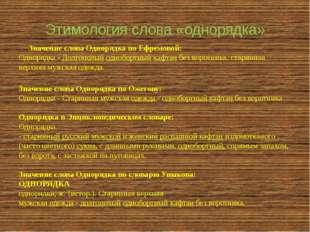 Этимология слова «однорядка» Значение слова Однорядка по Ефремовой: Однорядка