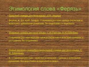 Этимология слова «Ферязь» Толковый словарь русского языка. Д.Н. Ушаков ферязи