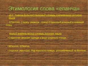 Этимология слова «епанча» Д.Н. Ушаков Большой толковый словарь современного