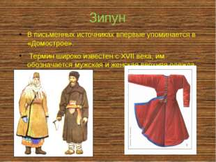 Зипун В письменных источниках впервые упоминается в «Домострое». Термин широк