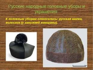 Русские народные головные уборы и украшения К головным уборам относились: рус