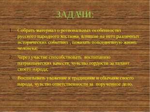 ЗАДАЧИ: Собрать материал о региональных особенностях русского народного костю