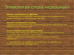 Этимология слова «кокошник» Значение слова Кокошник по Ефремовой: Старинный