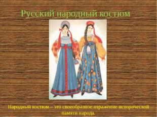 Русский народный костюм Народный костюм – это своеобразное отражение историче