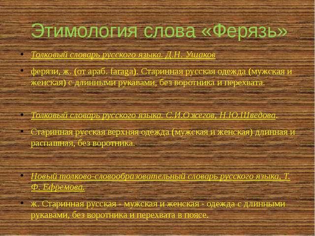 Этимология слова «Ферязь» Толковый словарь русского языка. Д.Н. Ушаков ферязи...