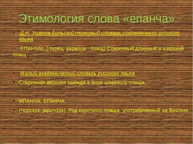 Этимология слова «епанча» Д.Н. Ушаков Большой толковый словарь современного...