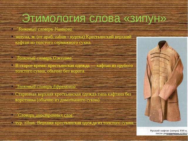 Этимология слова «зипун» `Толковый словарь Ушакова` зипуна, м. (от араб. zab...