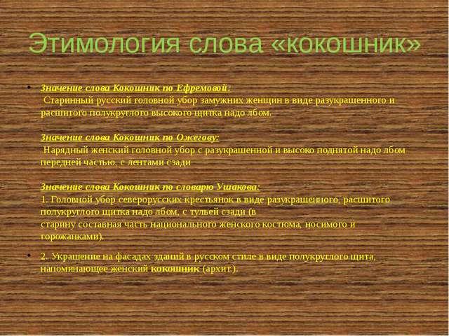 Этимология слова «кокошник» Значение слова Кокошник по Ефремовой: Старинный...
