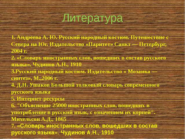 Литература 1. Андреева А. Ю. Русский народный костюм. Путешествие с Севера на...