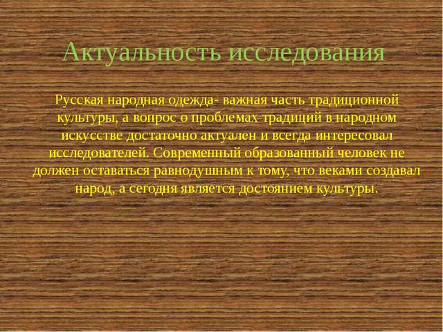 Актуальность исследования Русская народная одежда- важная часть традиционной...