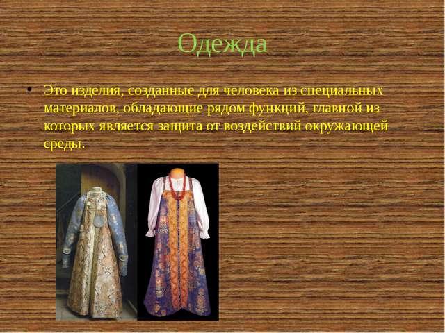 Одежда Это изделия, созданные для человека из специальных материалов, обладаю...