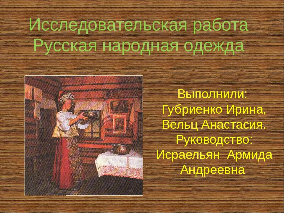 Исследовательская работа Русская народная одежда Выполнили: Губриенко Ирина,...