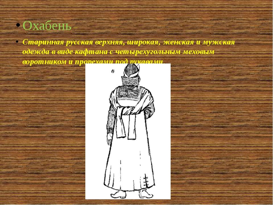 Охабень – Старинная русская верхняя, широкая, женская и мужская одежда в вид...