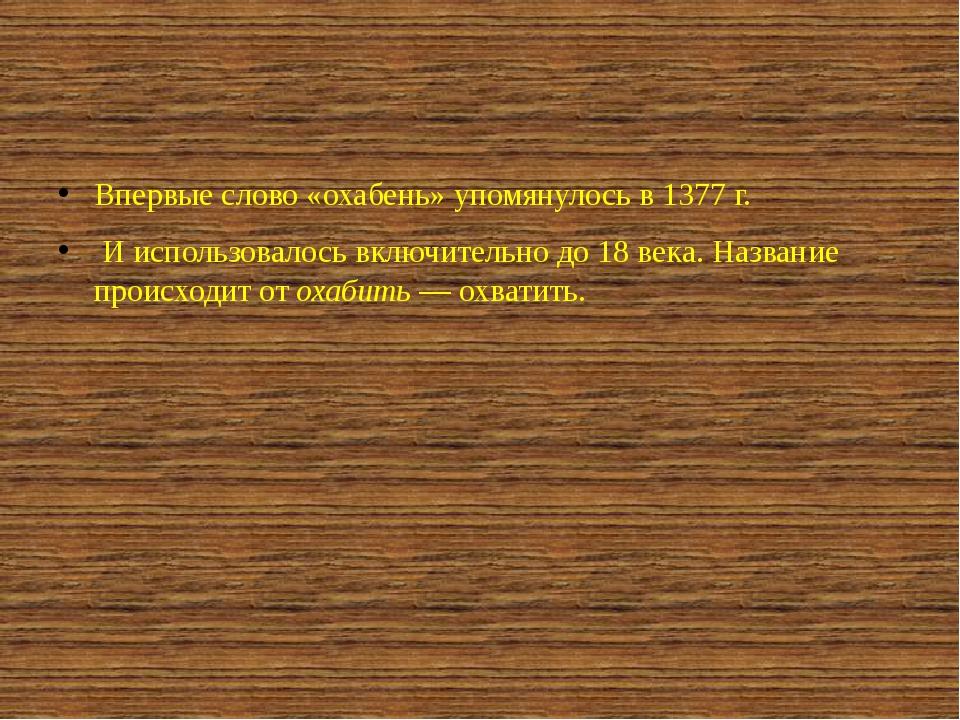 Впервые слово «охабень» упомянулось в 1377г. И использовалось включительно...
