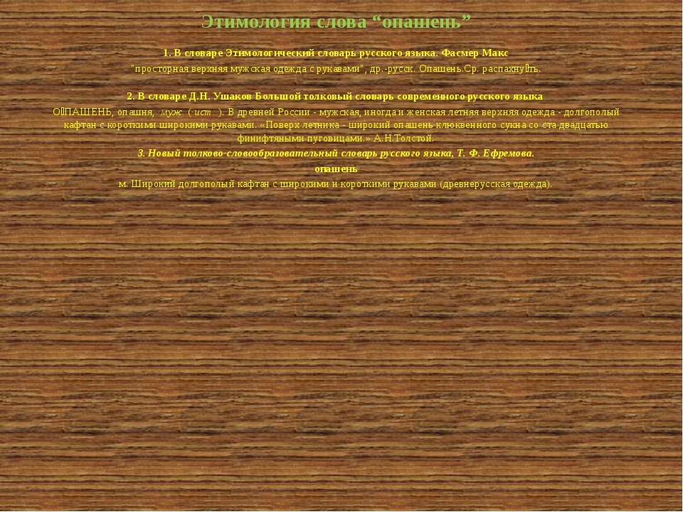 """Этимология слова """"опашень"""" 1. В словаре Этимологический словарь русского язы..."""
