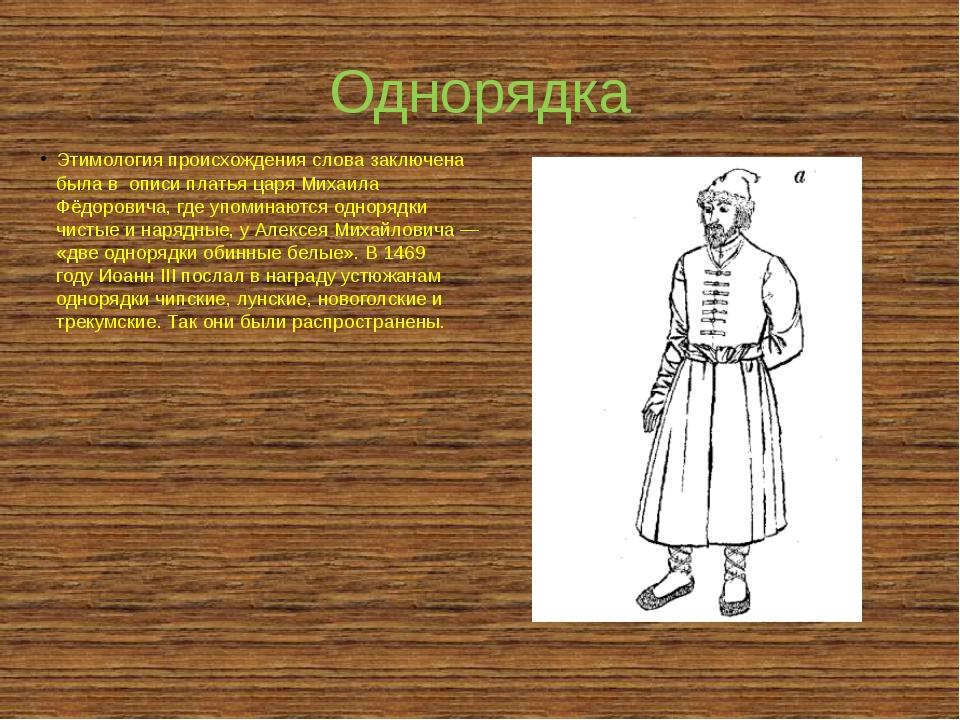 Однорядка Этимология происхождения слова заключена была в описи платья царяМ...