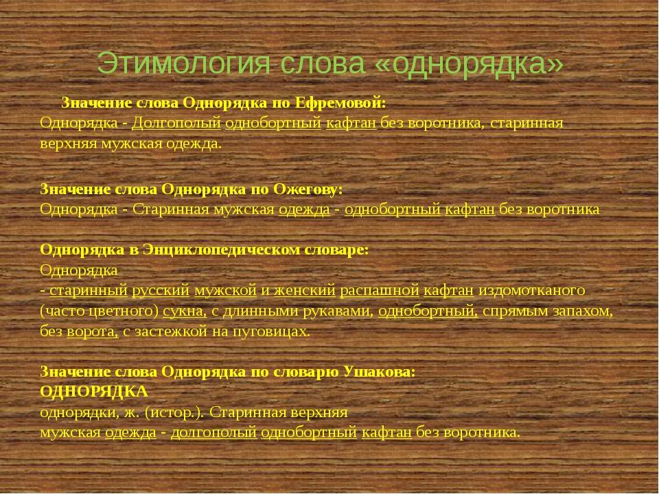 Этимология слова «однорядка» Значение слова Однорядка по Ефремовой: Однорядка...