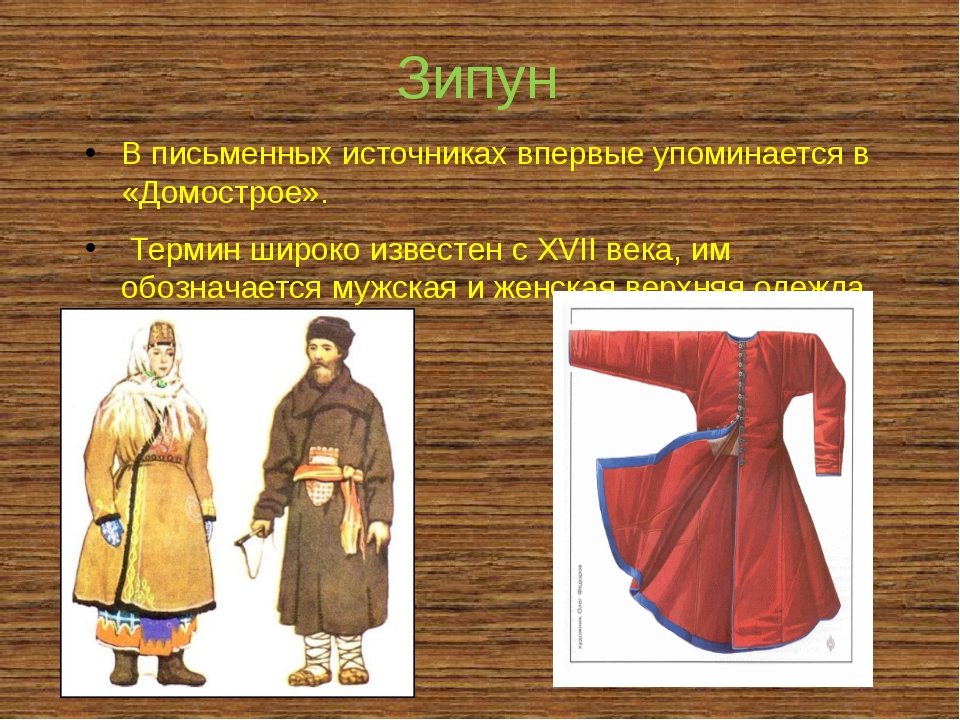 Зипун В письменных источниках впервые упоминается в «Домострое». Термин широк...