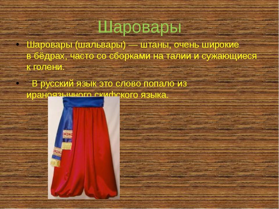 Шаровары Шаровары (шальвары)—штаны, очень широкие вбёдрах, часто со сборка...