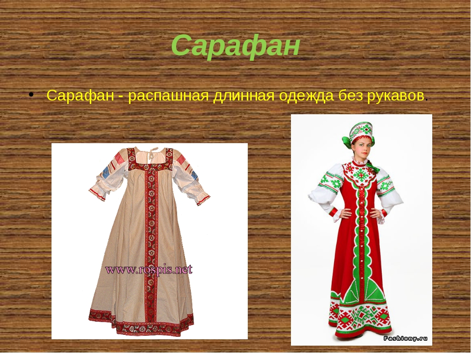 Сарафан Сарафан - распашная длинная одежда без рукавов.