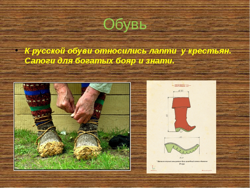 Обувь К русской обуви относились лапти у крестьян. Сапоги для богатых бояр и...