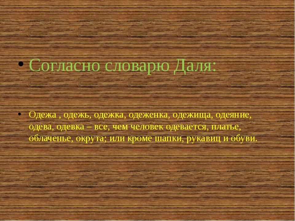 Согласно словарю Даля: Одежа , одежь, одежка, одеженка, одежища, одеяние, од...