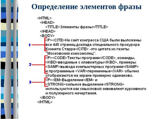 Определение элементов фразы