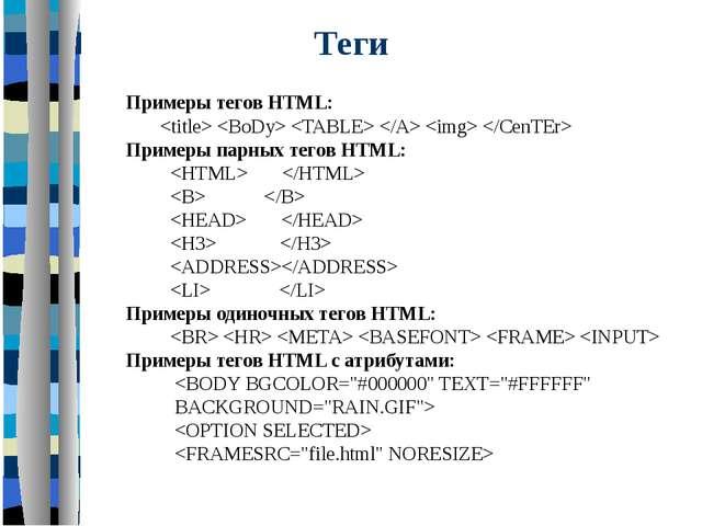 Теги Примеры тегов HTML:       Примеры парных тегов HTML:            Примеры...