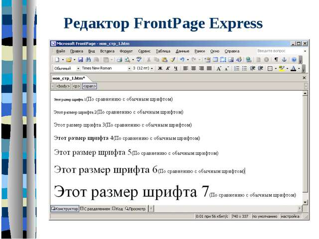 Редактор FrontPage Express