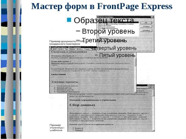 Мастер форм в FrontPage Express
