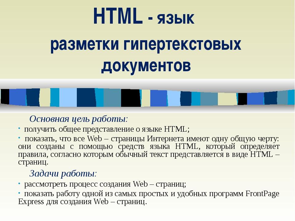 HTML - язык разметки гипертекстовых документов Основная цель работы: получить...