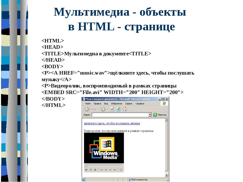 Мультимедиа - объекты в HTML - странице   Мультимедиа в документе   щёлкните...